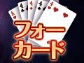 10月18日 フォーカード in ジャパンニューアルファJENEX