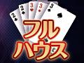 10月5日 フルハウス in ジャパンニューアルファJENEX