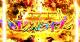 【リリース情報】「パチスロ 戦姫絶唱シンフォギア 勇気の歌」