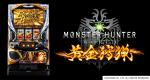 【新機種リリース】「パチスロ モンスターハンター:ワールド™ 黄金狩猟」