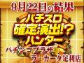 マジカルハロウィン~Trick or Treat!~が平均差枚数+986枚!新台は特に注目か!?