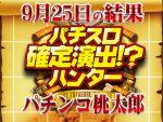 今回の主役はS喰霊-零- 運命乱~うんめいのみだれ~!7000枚OVERのプラス差枚!!