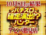 ピックアップ総差枚+9798枚!!「SLOTバジリスク~甲賀忍法帖~絆2」などにチャンスあり!?