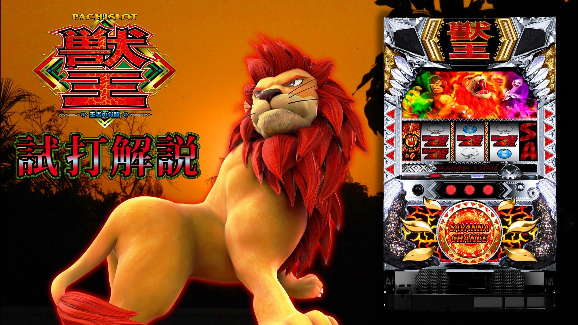 試打/実戦動画:パチスロ獣王 王者の覚醒