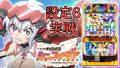 試打/実戦動画:パチスロ戦姫絶唱シンフォギア