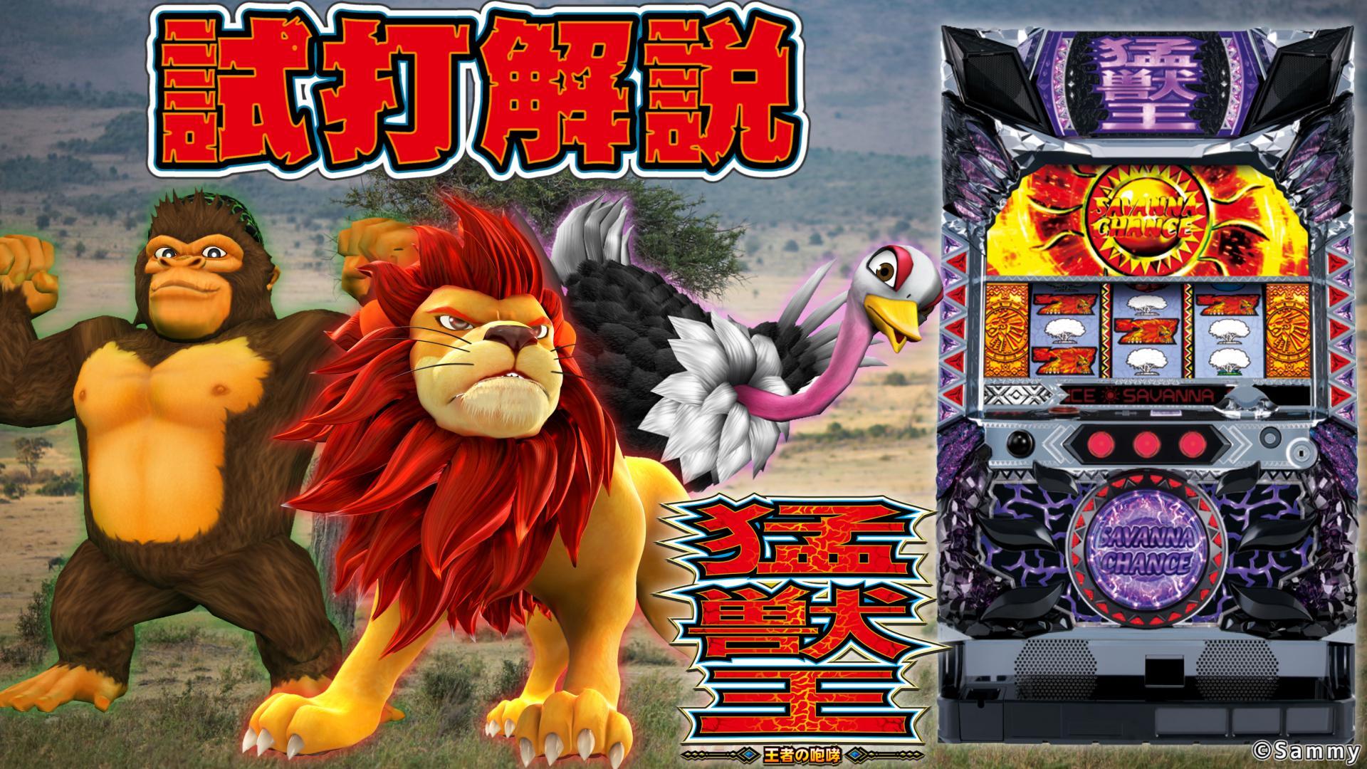 試打/実戦動画:パチスロ猛獣王 王者の咆哮