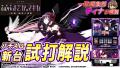 試打/実戦動画:SLOT劇場版魔法少女まどか☆マギカ[新編]叛逆の物語