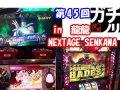 第45回 ガチノリin龍龍 NEXTAGE SENKAWA