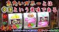 決戦#16【沖ドキ】スイカ男×D'ステーション新小岩店