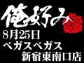 8月25日(日)俺好み in ベガスベガス新宿東南口店