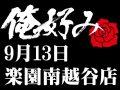 9月13日(金)俺好み in 楽園南越谷店