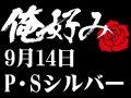 9月14日(土)俺好み in P・Sシルバー店