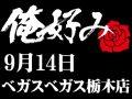 9月14日(土)俺好み in ベガスベガス栃木店