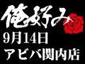 9月14日(土)俺好み in アビバ関内店