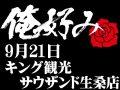 9月21日(土)俺好み in キング観光サウザンド生桑店