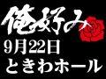 9月22日(日)俺好み in ときわホール