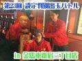 第23回 設定判別出玉バトル in KINBASHA新宿三丁目店