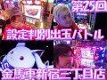 第25回 設定判別出玉バトルinKINBASHA新宿三丁目店