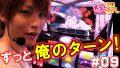 【ブラプラ2】高継続小夜フェーズで…!?【ティナの嫁スロさがし#09】