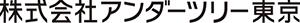 株式会社アンダーツリー東京