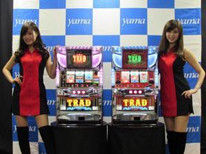 伝統とは王道『TRAD』『TRAD480』新機種発表会