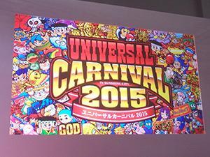 「ユニバーサルカーニバル2015」に行ってきました!