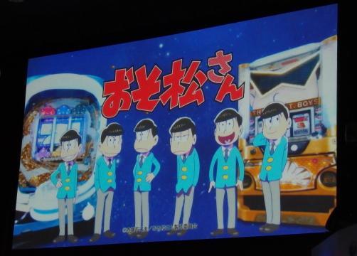 松野家6つ子が大活躍!?『パチンコおそ松さん・パチスロおそ松さん』新機種発表会