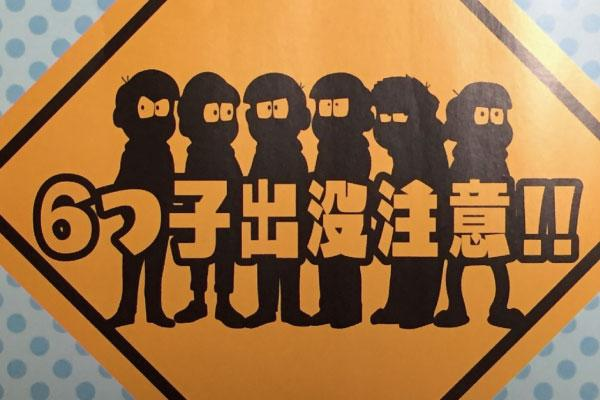 6つ子出没注意!!『パチンコおそ松さん』新機種発表会