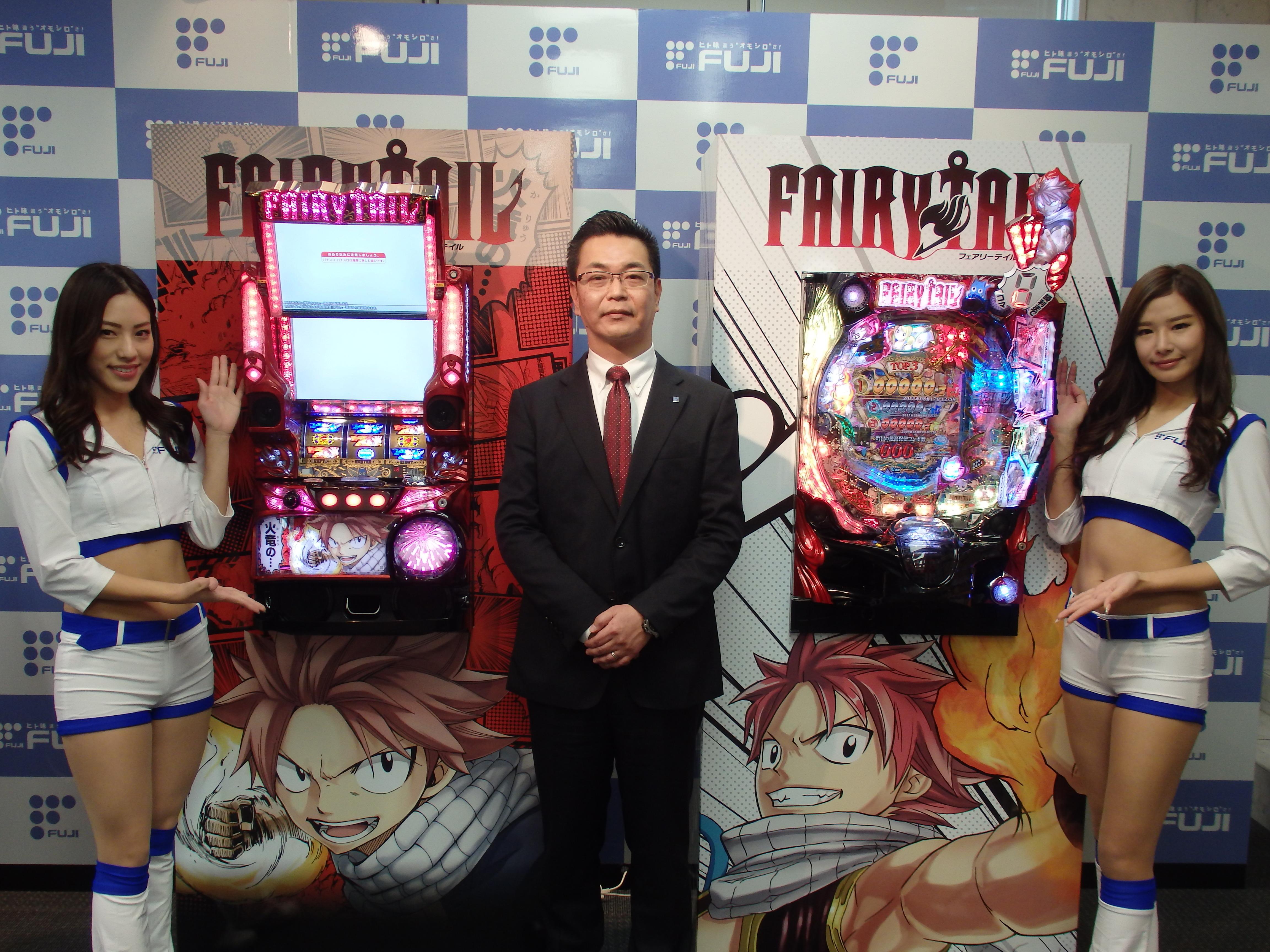 世界的人気コミックスがパチンコ化 新機種『CR FAIRY TAIL』プレス発表会