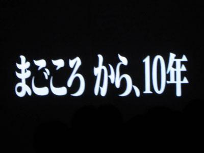 まごころから、10年。「まごころ復活!!ファン感謝祭」