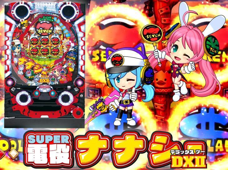 より遊びやすく簡単で面白い!「CRA SUPER電役ナナシーDXⅡ」プレス発表会