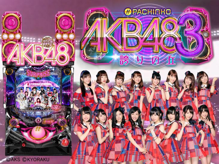 平成最後の熱狂が今始まる。「ぱちんこ AKB48-3 誇りの丘」プレス発表会