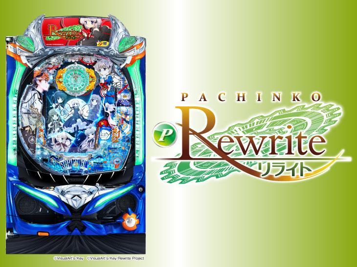 Key作品初のパチンコタイアップ機登場!「P Rewrite」メディアカンファレンス