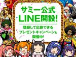 ファン待望!サミー公式LINEアカウントが遂に開設!