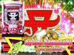 浜崎あゆみがパチンコで!「超継続ぱちんこ ayumi hamasaki ~LIVE in CASINO~」発表展示会