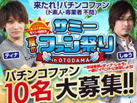 サミー夏のファン祭り in OTODAMA チーム一撃 参加者募集!!