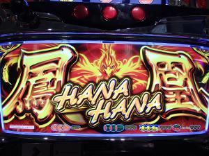 『ハナハナホウオウ-30』【設定6】試打レポート