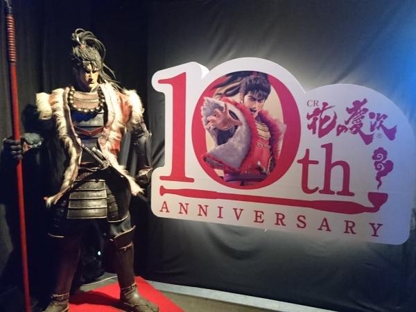 CR花の慶次誕生10周年記念「慶次の日『超KABUKI祭』」