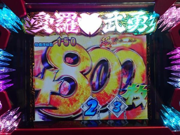 """今度の鬼浜は""""愛""""がテーマ!『鬼浜爆走紅蓮隊 愛』【設定6】試打レポート"""