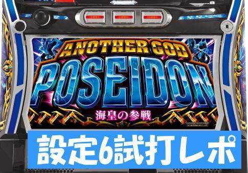 『アナザーゴッドポセイドン-海皇の参戦-』【設定6】試打レポート①