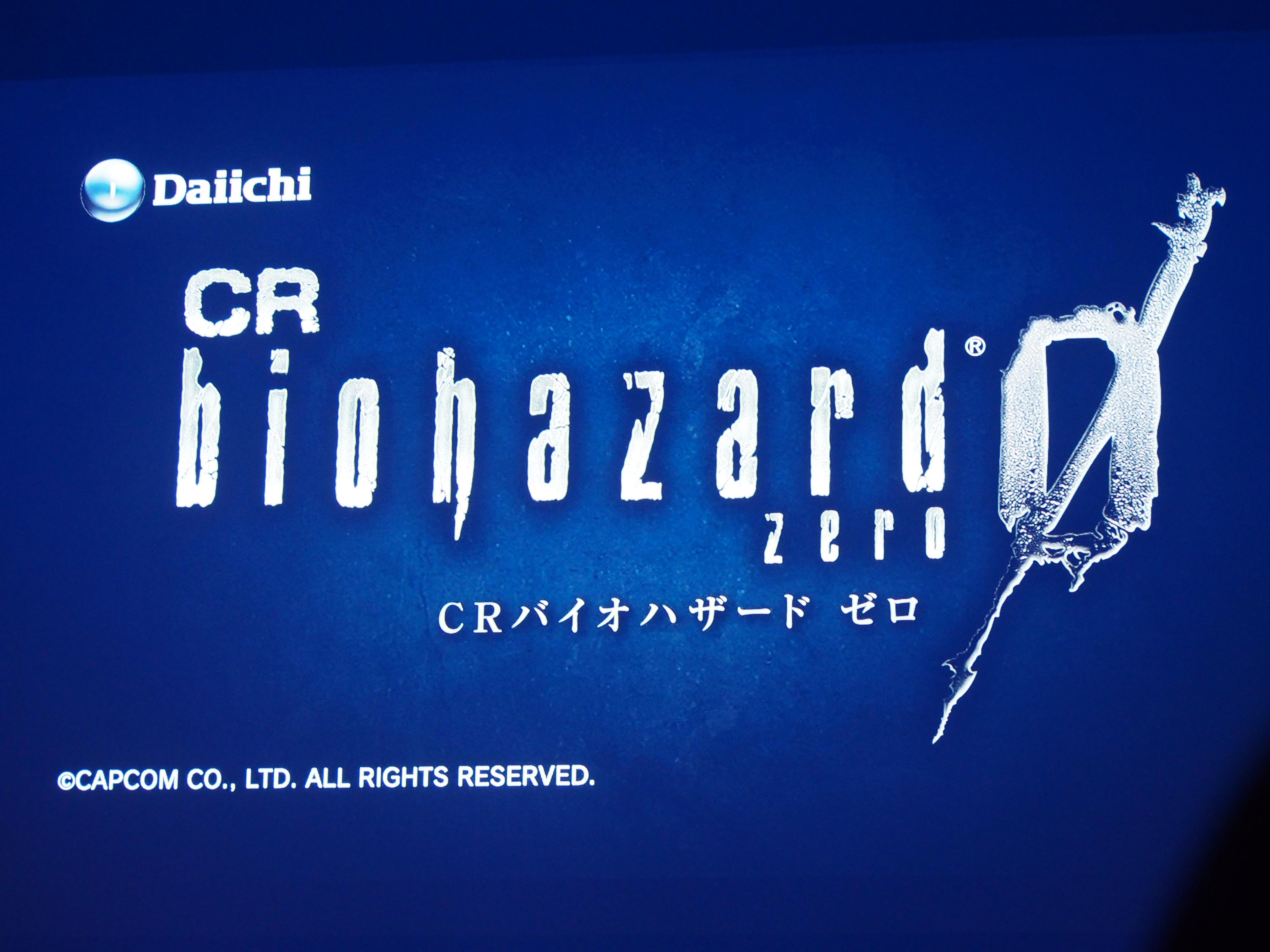 『CRバイオハザード0』新機種発表会