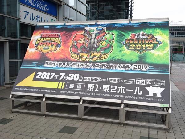 パチンコパチスロファン注目のビッグイベント「ユニバーサルカーニバル×サミーフェスティバル2017」